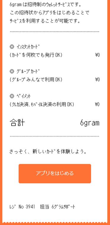 6gram_招待
