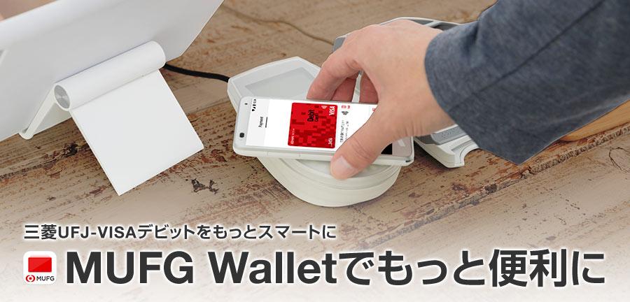MUFG Wallet