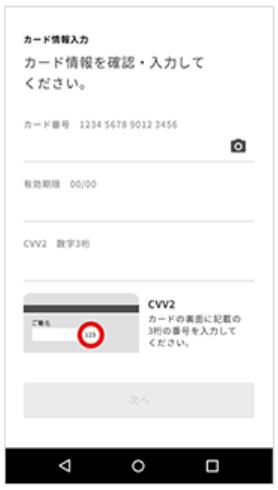 MUFG Wallet_カード情報入力