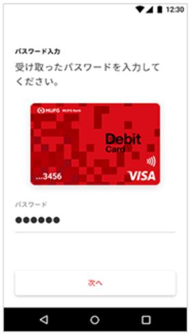MUFG Wallet_カード認証