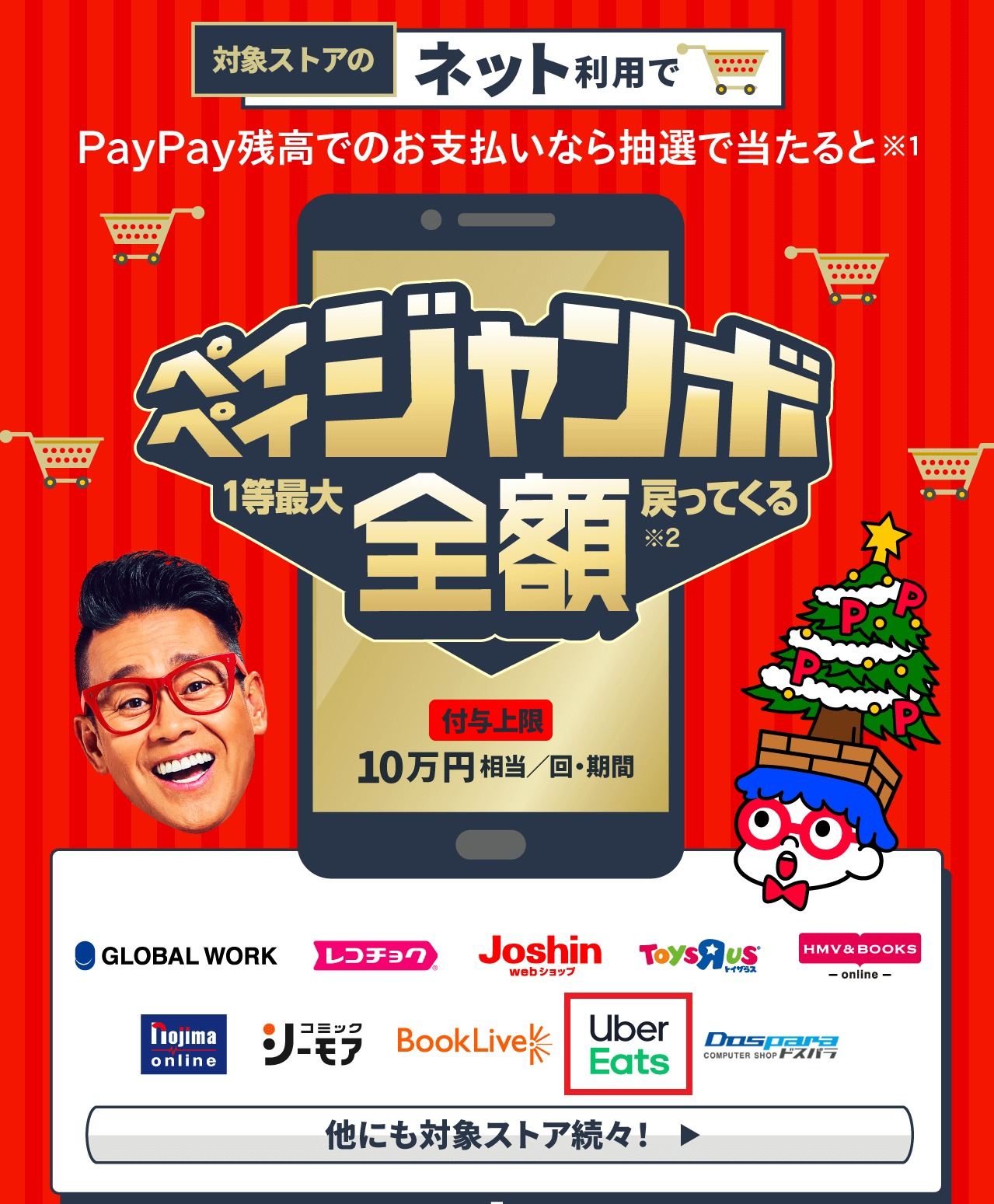 PayPay_年末年始