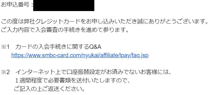 Visa LINEPayカード_完了メール
