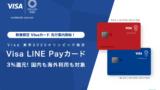 Visa LINEPayカード