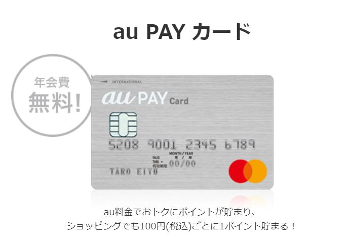auPAY_auPAYカード