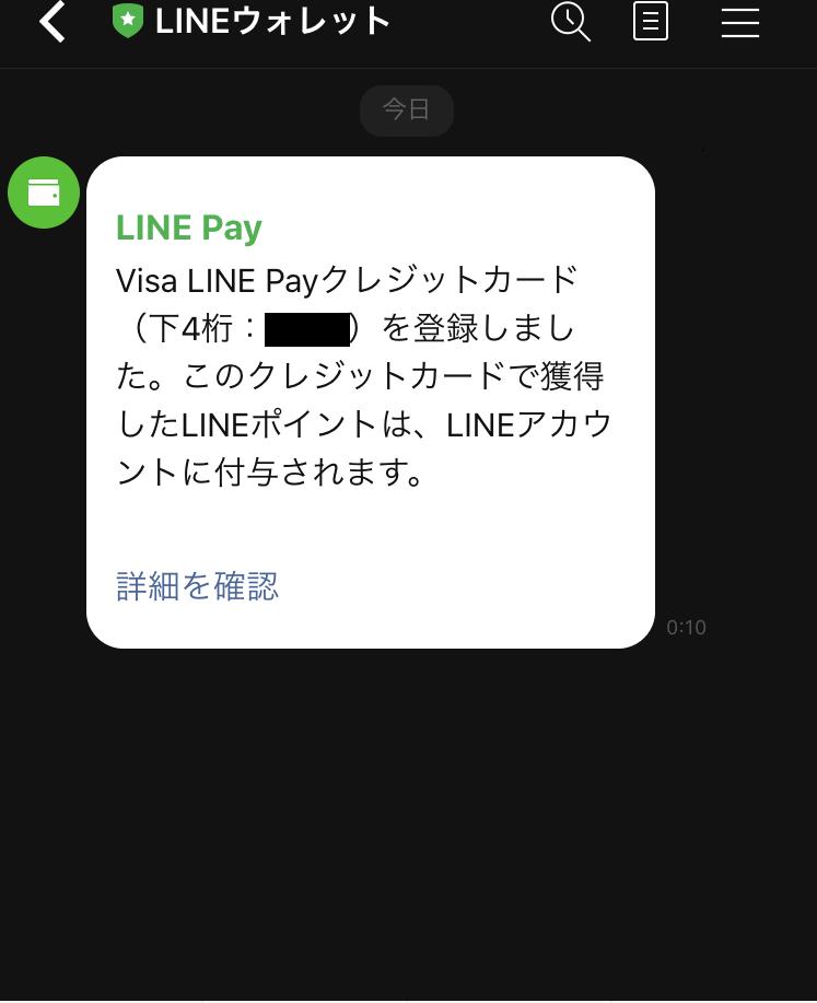 Visa LINEPayカード_登録完了