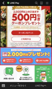 セブン_非接触決済_Visa LINEPayカード_2000