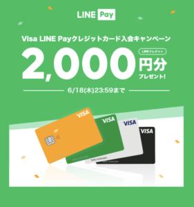 セブン_非接触決済_Visa LINEPayカード_LINEクレジット