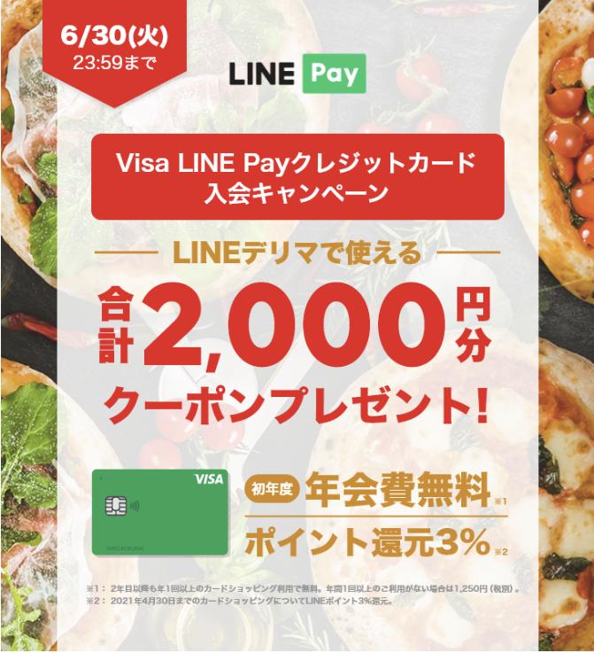 セブン_非接触決済_Visa LINEPayカード_LINEデリマ