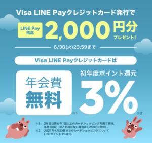 セブン_非接触決済_Visa LINEPayカード_LINE Pay残高