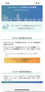マイナポイント_マイキーID発行