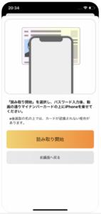 マイナポイント_マイナンバーカード読み取り