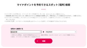 マイナポイント_手続きスポット検索