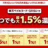 【朗報】楽天ペイが7月から還元率が最大1.5%に変更、楽天カードは必須