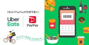 ウーバーイーツ_PayPay