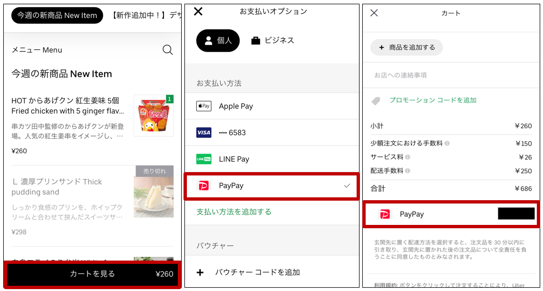 ウーバーイーツ_PayPay_決済方法