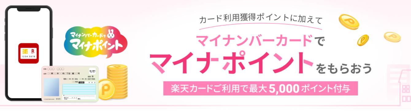 マイナポイント_楽天カード