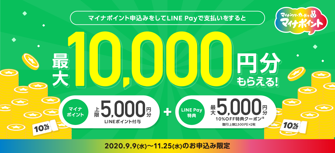 マイナポイント_LINEPay