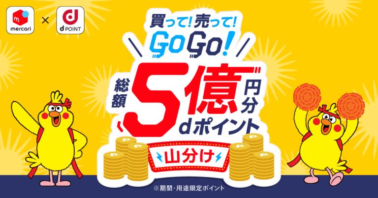 メルカリ_Go!Go!5億円山分けキャンペーン
