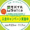 モバイルSuica、新規入会で2,000円!静岡、神奈川県、町田市限定