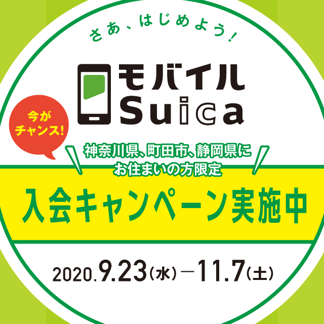 モバイルSuica_新規入会キャンペーン