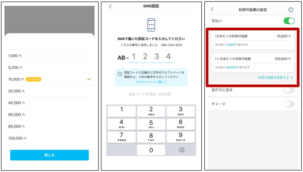 PayPay_上限設定