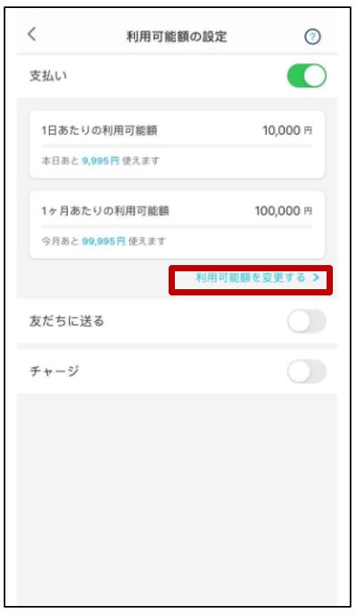 PayPay_上限設定変更