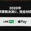 【LINEPay】ApplePay対応やガス請求書のペーパーレス化へ