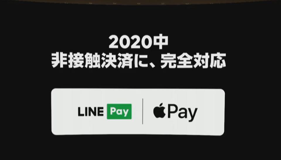 LINEPay_ApplePay