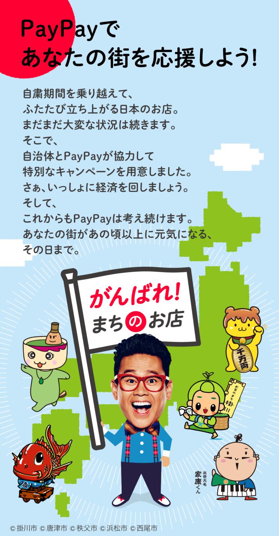 PayPay_あなたの街を応援プロジェクト
