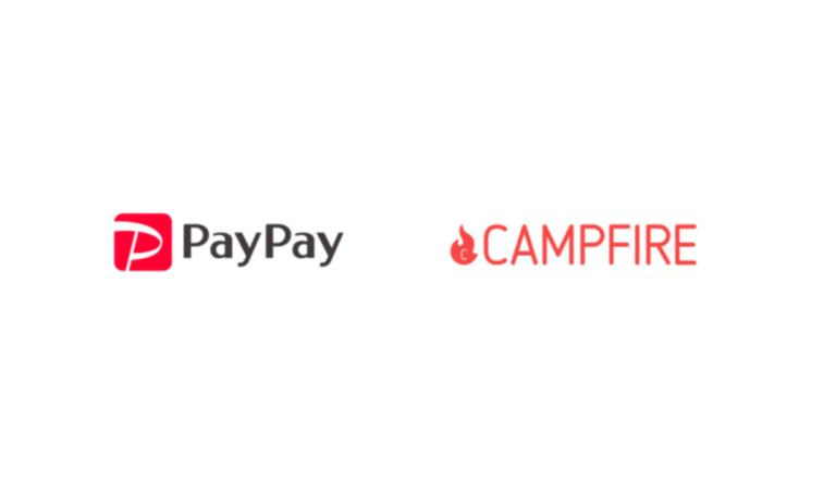 CAMPFIREがPayPay導入、オンライン決済のため10%還元