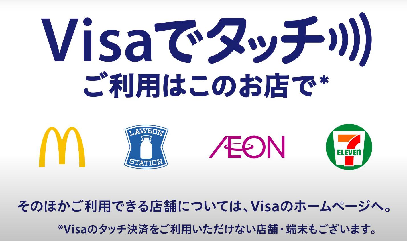 VISA_タッチ決済_お店
