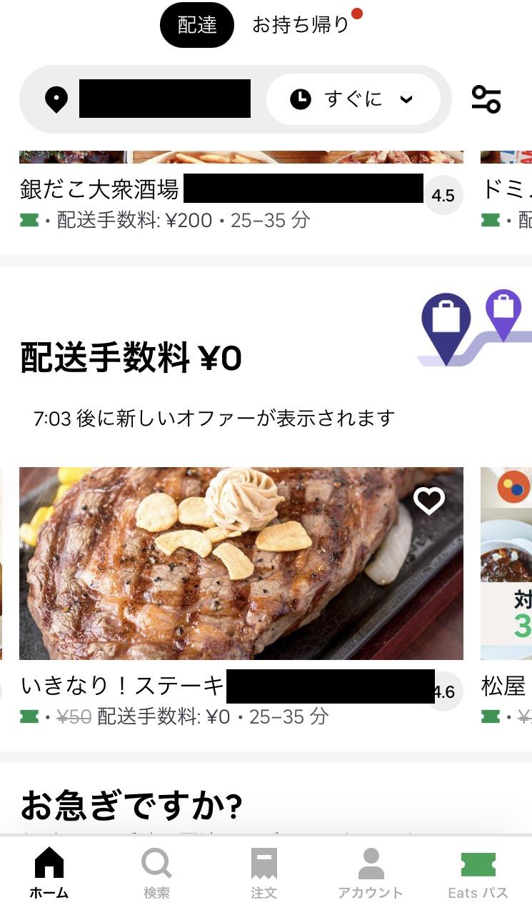 UberEats(ウーバーイーツ)_PayPay_商品選択