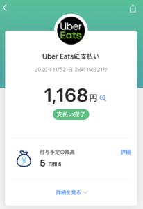 UberEats(ウーバーイーツ)_PayPay_注文履歴