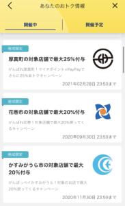 PayPay_地域限定