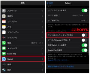 iOS_トラッキング有効化