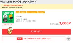 moppy_Visa LINEPayカード
