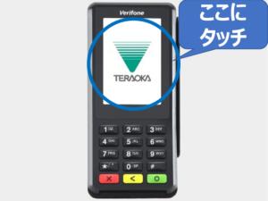 すき家_Visaタッチ決済
