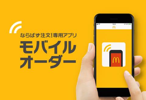 マクドナルド_モバイルオーダーアプリ