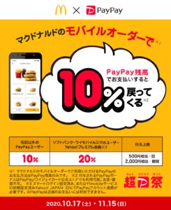 超PayPay祭_マクドナルドのモバイルオーダー