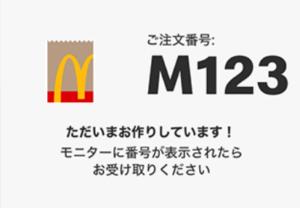 モバイルオーダー_PayPay払い_モニター