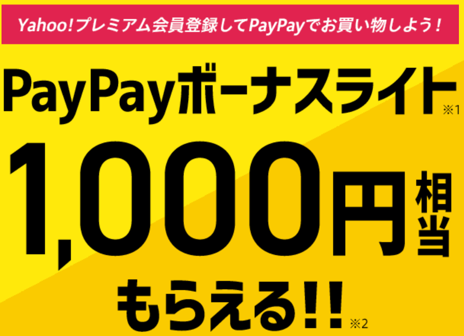 マクドナルド_PayPay_Yahoo!プレミアム