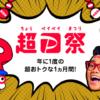 超PayPay祭まとめ、対象店舗と還元率、PayPayジャンボを解説!
