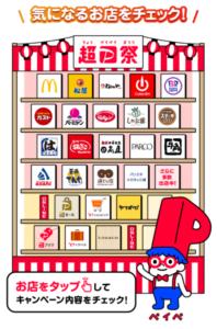 超PayPay祭_加盟店