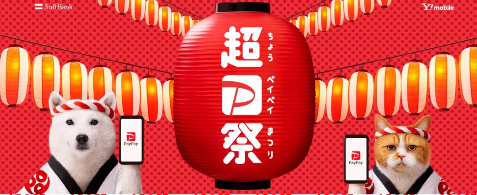 超PayPay祭_Softbank_ワイモバイル_ヤフープレミアム
