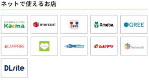 FamiPay_ネット決済