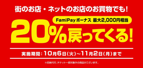 FamiPay_20%還元