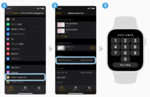 PASMOのエクスプレスカード設定_Apple Watch
