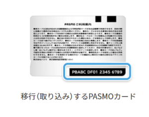 PASMO_移行(取り込み)方法