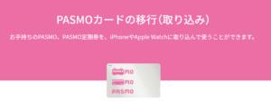 PASMO_ApplePayへの移行(取り込み)方法
