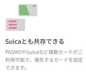 PASMO_Suica